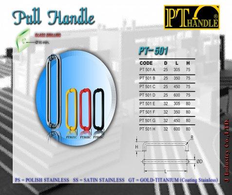 Pull handle (PT501)