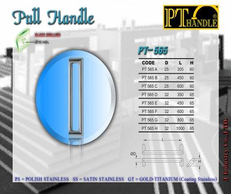 Pull handle (PT565)