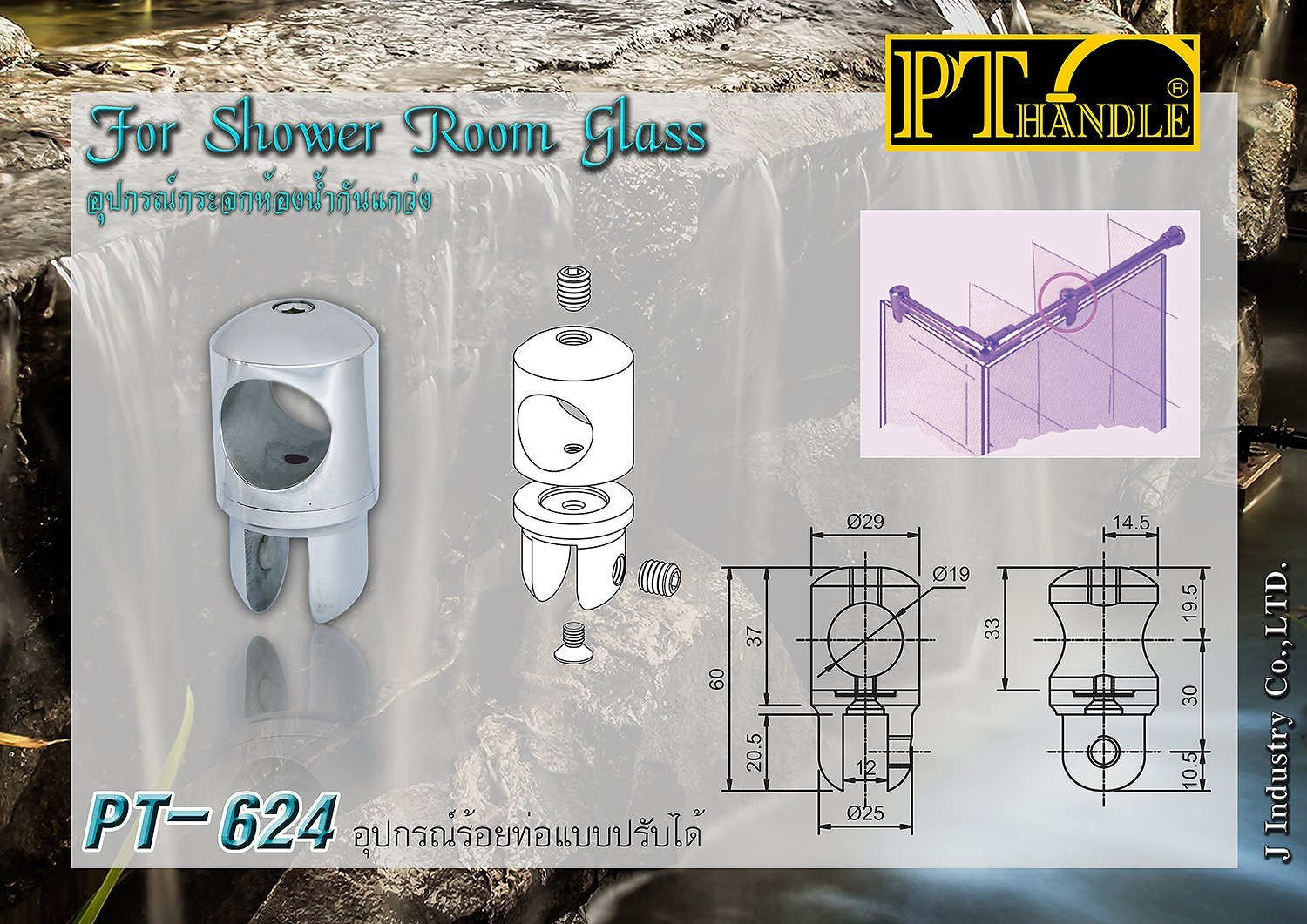 For Shower Room Glass (PT-624)