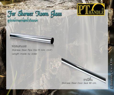For Shower Room Glass (PT-628)
