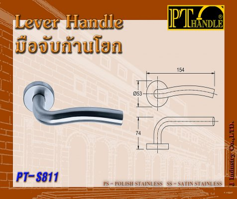 Lever Handle (PT-S811)