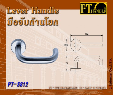 Lever Handle (PT-S812)