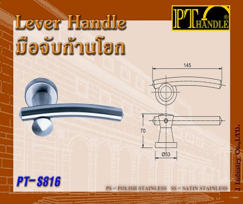 Lever Handle (PT-S816)
