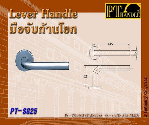 Lever Handle (PT-S825)