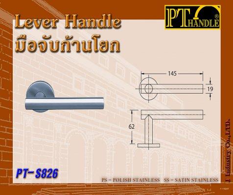 Lever Handle (PT-S826)