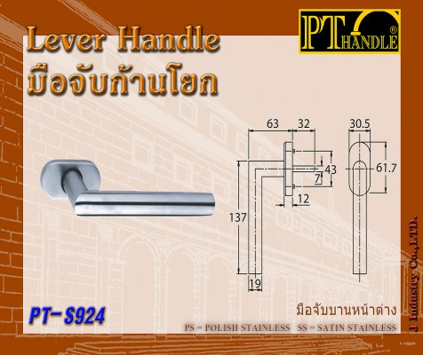 Lever Handle (PT-S924)