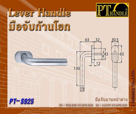Lever Handle (PT-S925)
