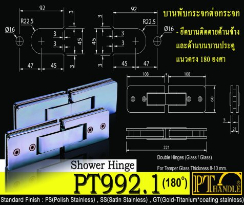 Shower hinge‏ PT992.1