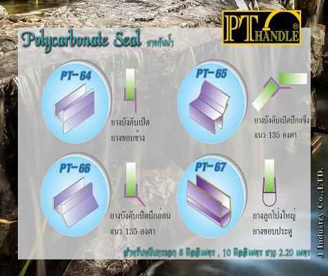 Polycarbonate Seal 2